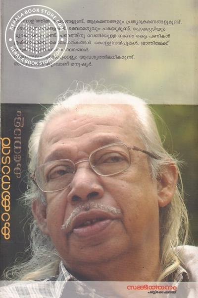 back image of കമ്പോളം
