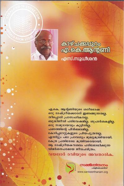 back image of Kazhchakappuram A.K. Antony