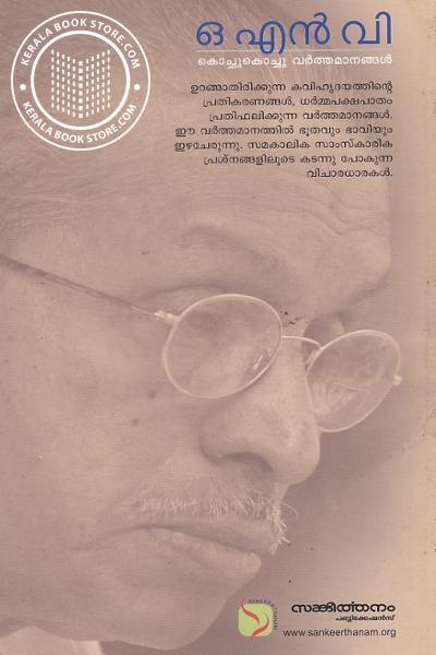 back image of കൊച്ചു കൊച്ചു വര്ത്തമാനങ്ങള്