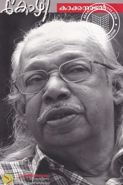 back image of കോഴി