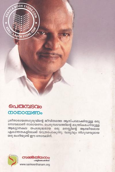 back image of നാരായണം