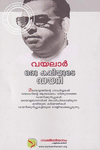 back image of ഒരു കവിയുടെ ഡയറി