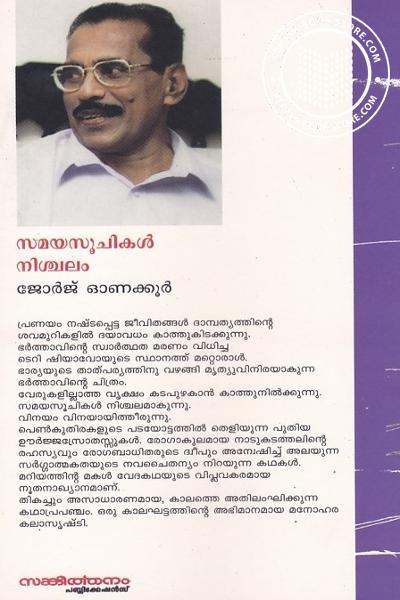 back image of സമയ സൂചികള് നിശ്ചലം
