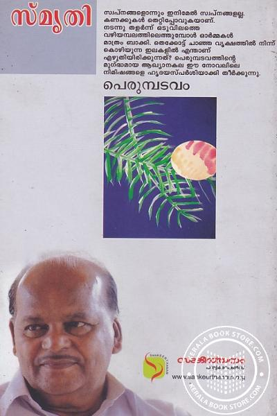 back image of സ്മൃതി