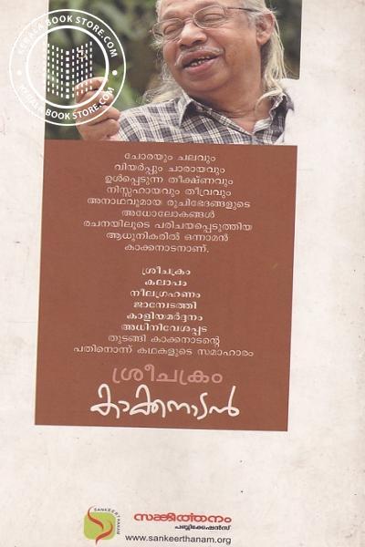back image of ശ്രീചക്രം