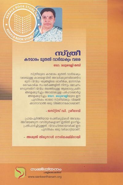 back image of സ്ത്രീ കൗമാരം മുതല് വാര്ദ്ധക്യം വരെ