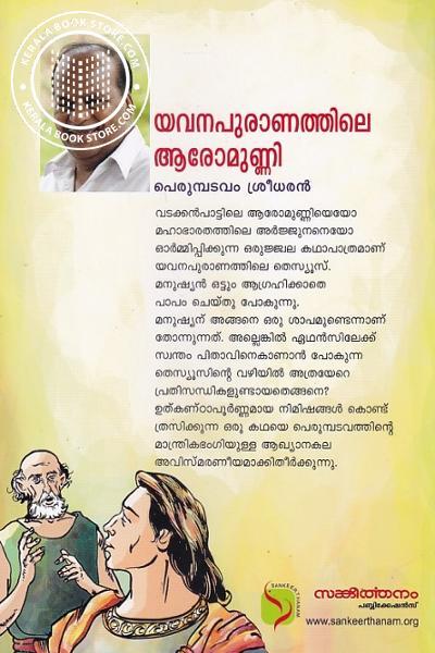 back image of യവനപുരാണത്തിലെ ആരോമുണ്ണി
