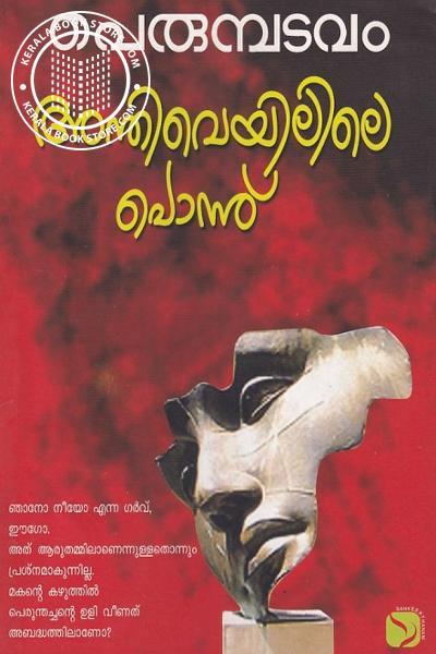 Cover Image of Book അന്തിവെയിലിലെ പൊന്ന്