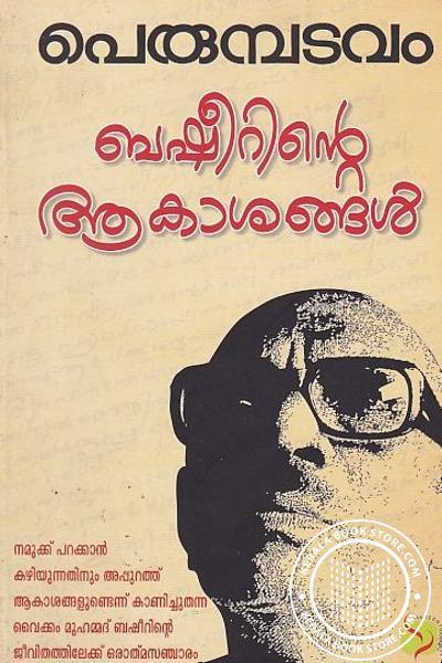 Cover Image of Book ബഷീറിന്റെ ആകാശങ്ങള്