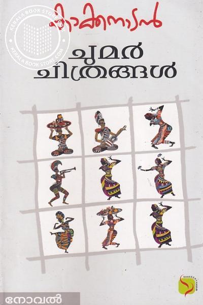 Cover Image of Book ചുമര് ചിത്രങ്ങള്