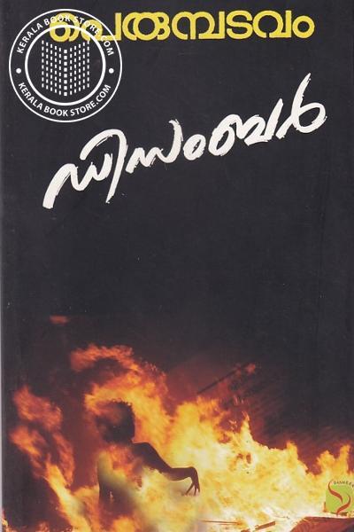 Cover Image of Book ഡിസംബര്