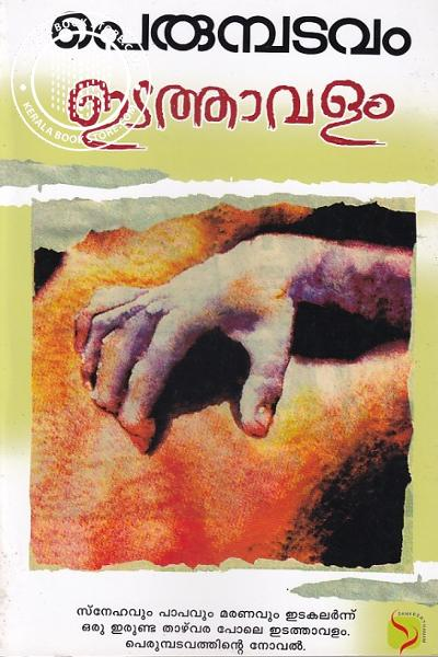 Cover Image of Book ഇടത്താവളം