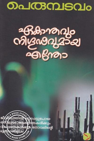 Cover Image of Book ഏകാന്തവും നിഗൂഢവുമായ എന്തോ