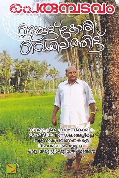 Cover Image of Book ഇരുട്ട്കോരി വെയിലത്തിട്ട്
