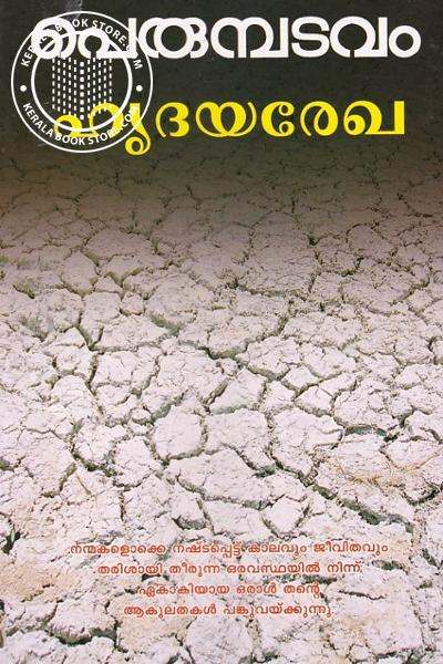 Cover Image of Book ഹൃദയരേഖ
