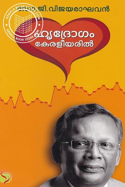 Cover Image of Book ഹൃദ്രോഗം Keraleeyaril