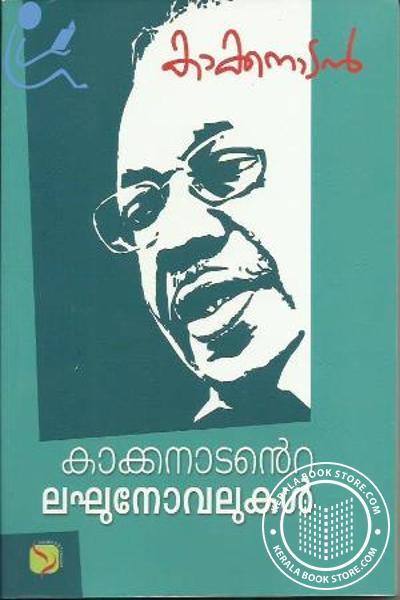 Cover Image of Book കാക്കനാടന്റെ ലഘുനോവലുകള്