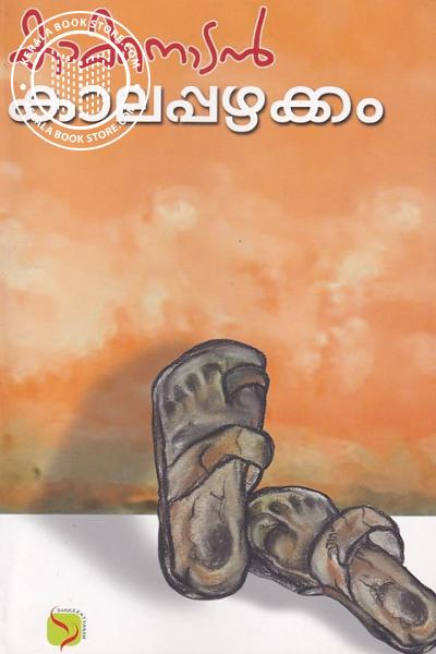 Cover Image of Book കാലപ്പഴക്കം
