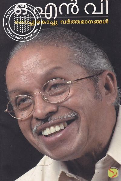 Cover Image of Book കൊച്ചു കൊച്ചു വര്ത്തമാനങ്ങള്