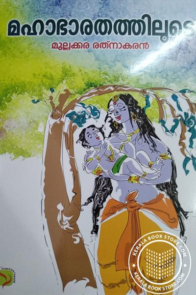 Cover Image of Book മഹാഭാരതത്തിലൂടെ