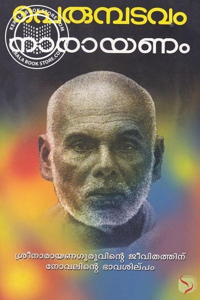 Cover Image of Book നാരായണം