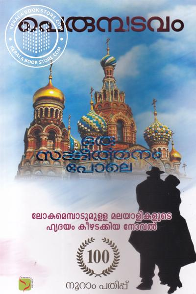 Cover Image of Book Oru Sankeerthanam Pole