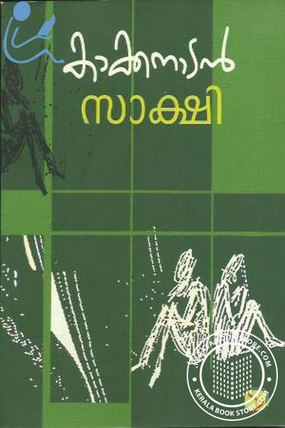 Cover Image of Book സാക്ഷി