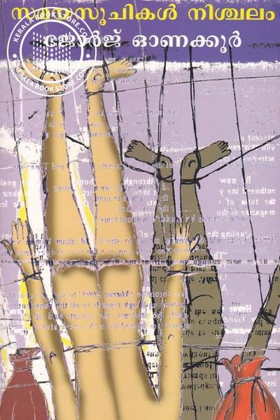 Cover Image of Book സമയ സൂചികള് നിശ്ചലം