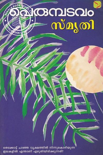 Cover Image of Book സ്മൃതി