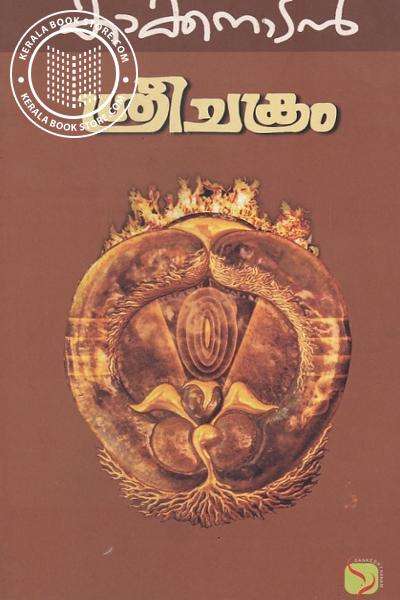 Cover Image of Book ശ്രീചക്രം