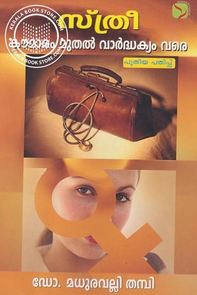 Cover Image of Book സ്ത്രീ കൗമാരം മുതല് വാര്ദ്ധക്യം വരെ