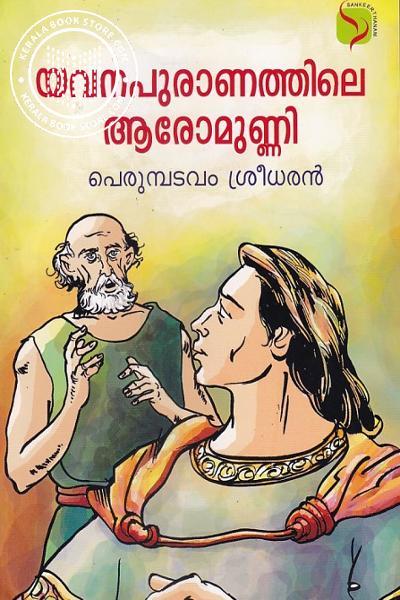 Cover Image of Book യവനപുരാണത്തിലെ ആരോമുണ്ണി