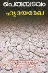 Thumbnail image of Book ഹൃദയരേഖ