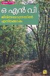Thumbnail image of Book ജീവിത യാത്രയില് എനിക്കൊപ്പം