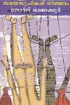 Thumbnail image of Book സമയ സൂചികള് നിശ്ചലം