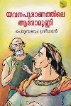Thumbnail image of Book യവനപുരാണത്തിലെ ആരോമുണ്ണി
