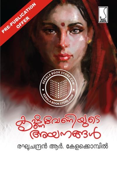 Cover Image of Book Krishna Veniyude Ayanangal