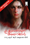 Thumbnail image of Book കൃഷ്ണ വേണിയുടെ അയനങ്ങള്
