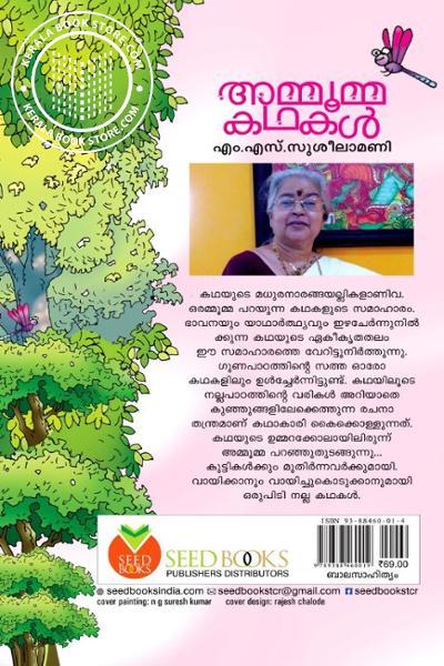 back image of അമ്മൂമ്മ കഥകള്