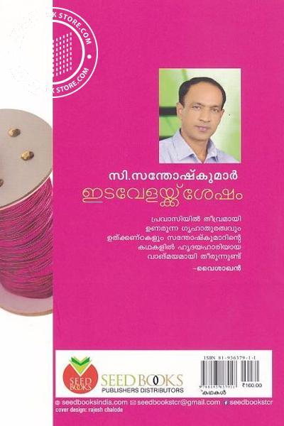 back image of Idavelakku Shesham