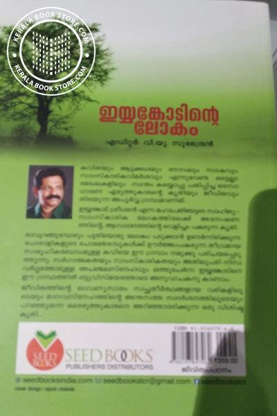 back image of Iyyakondinte Lokam