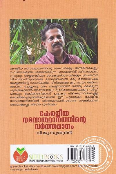 back image of Keraleeya Navodhanathinte Varthamanam