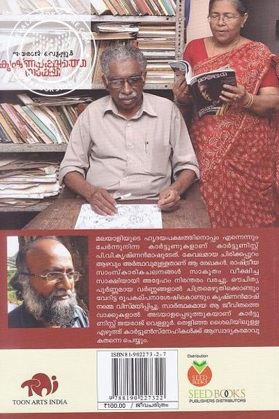 back image of കൃഷ്ണപക്ഷത്തെ സാക്ഷി