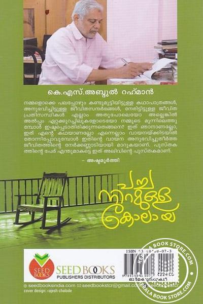 back image of പച്ച നിറമുള്ള കോലായ്