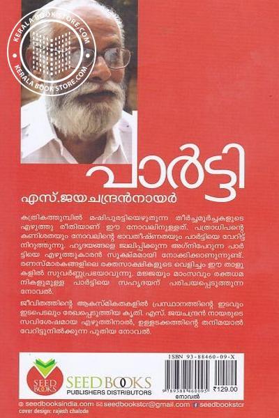 back image of പാര്ട്ടി