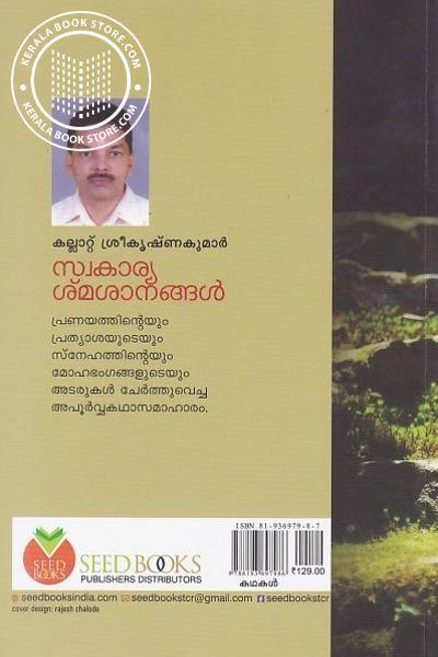 back image of സ്വകാര്യ ശ്മശാനങ്ങള്