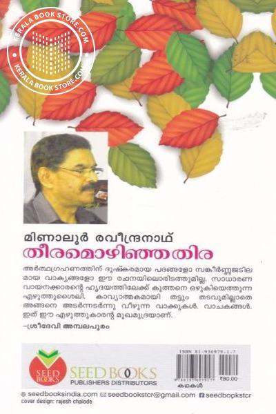 back image of Theeramozhinja Thira