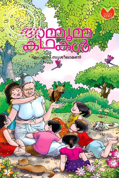 Cover Image of Book Ammumma Kathakal