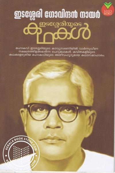 Cover Image of Book Edasseriyude Kathakal Govindan