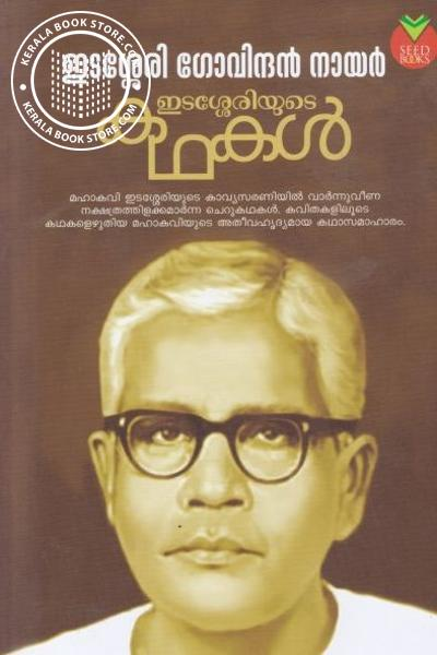 Cover Image of Book Edasseriyude Kathakal
